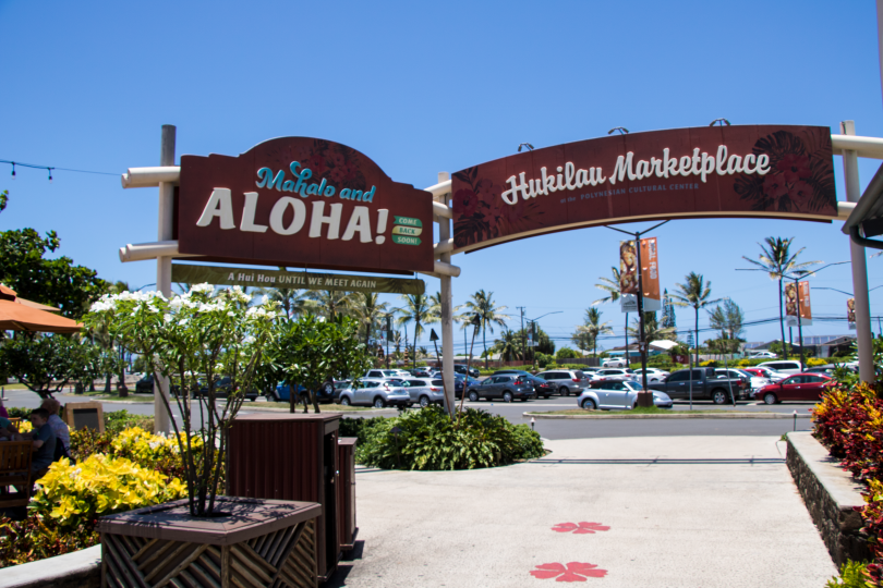 An entrance/exit to Hukilau Marketplace